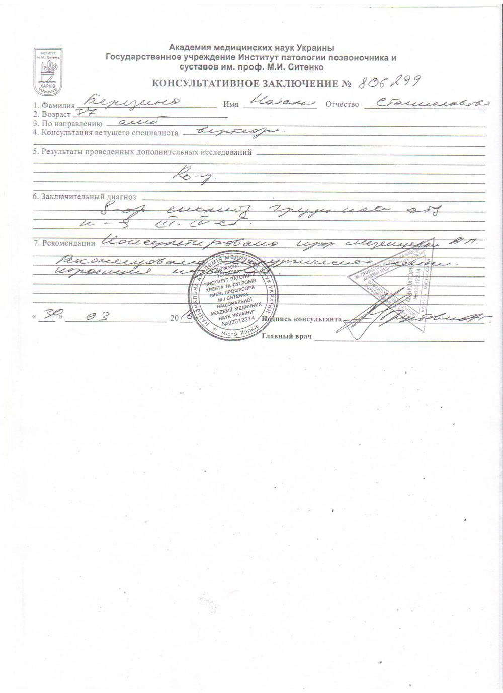 Медицинская справка консультант медицинская помощь приморский район санкт-петербург