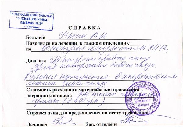 Медицинская справка запорожье медицинская книжка осмотр комиссия санкт-петербург